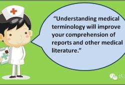 医学英语学习经验分享