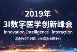 梅斯医学诚邀您参加2019年3I数字医学创新峰会