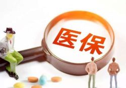 """北京:举报欺诈骗取医保基金<font color=""""red"""">最高</font>可<font color=""""red"""">奖</font>10万"""