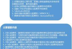 OCC 2019丨张瑞岩  第四版心肌梗死通用定义解读