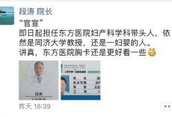 """""""段涛院长""""重入体制内,加盟东方医院妇产科,预示着什么?"""