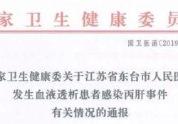 """国家卫健委:通报处理江苏东台医院<font color=""""red"""">丙肝</font>事件"""