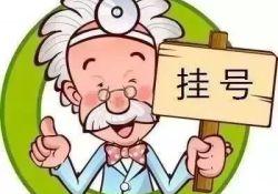 """上海:挂号<font color=""""red"""">网站</font>不得提供任何形式的加价预约挂号服务"""