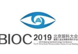 "China-Hospeq 2019 会议日程 | 2019 北京眼<font color=""red"">科大</font><font color=""red"">会</font>"