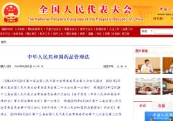 """新修订的《中华人民共和国<font color=""""red"""">药品</font><font color=""""red"""">管理法</font>》通过,12月1日起施行"""