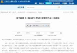 """上海<font color=""""red"""">新政</font>出炉"""