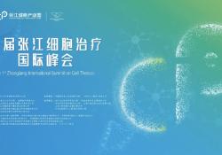 大咖云集,聚焦细胞产业发展,首届张江细胞治疗国际峰会即将拉开帷幕