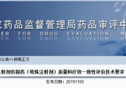 "<font color=""red"">CDE</font>发布特殊注射剂质量和疗效一致性评价技术要求(征求意见稿)"