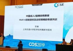 "《中国成人2型糖尿病HbA1c控制目标及达标策略的专家共识》发布 | <font color=""red"">CDS</font><font color=""red"">2019</font>"