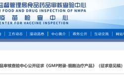 食品药品审核查验中心公开征求《GMP附录-细胞治疗产品》(征求意见稿)