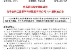 """南京<font color=""""red"""">医药</font>拟收购这家<font color=""""red"""">中国</font><font color=""""red"""">医药</font>商业百强企业70%的股权"""