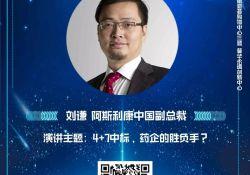 """刘谦:旧红利吃光榨尽,2019年<font color=""""red"""">医药</font><font color=""""red"""">行业</font>难在哪里?"""