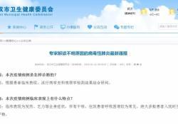"""官方最新通报:武汉病<font color=""""red"""">毒性</font>肺炎出现1例死亡病例!"""