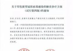 "国家卫健委推荐连花<font color=""red"">清</font>瘟用于医学观察期"
