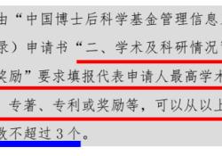 """2020年度中国博士后<font color=""""red"""">科学</font><font color=""""red"""">基金</font>资助工作改革举措,代表作总数不超过3个"""