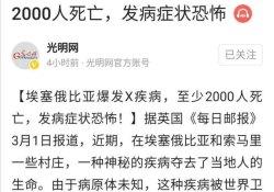 """东非爆发""""X疾病"""",患者眼睛<font color=""""red"""">和</font>手都会变<font color=""""red"""">黄</font>,致死率超鼠疫"""