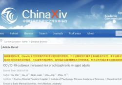 """ChinaXiv:新冠时期,为什么<font color=""""red"""">精神</font><font color=""""red"""">分裂</font><font color=""""red"""">症</font>发病率也上升了?"""