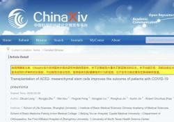 "ChinaXiv:干<font color=""red"">细胞</font>移植:显著改善「新冠」重症患者预后,有效规避「<font color=""red"">细胞</font><font color=""red"">因子</font><font color=""red"">风暴</font>」"